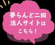 夢らんど二田 法人サイトはこちら!